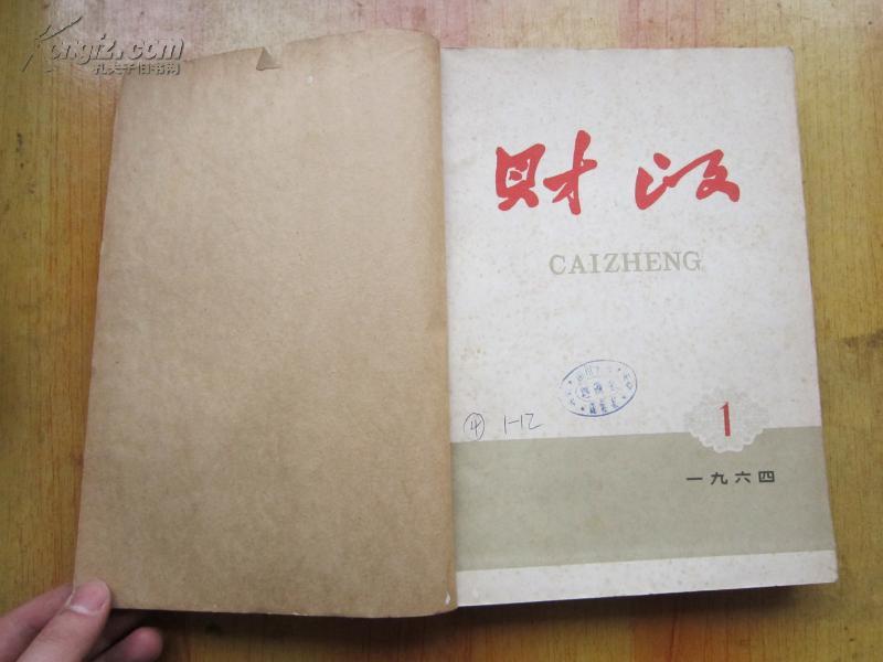 老期刊-六十年代《财政》1964年1-12合订本