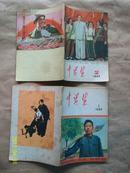 文革期刊【中学生】1965年1,2,4,6,7,8期六本合售