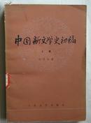 中国新文学史初稿(上)