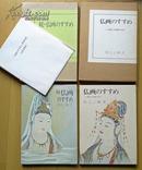 松久宗琳佛画指导《仏画のすすめ》正续两卷全
