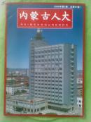 内蒙古人大2008年第1-12期全