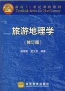 旅游地理学修订版