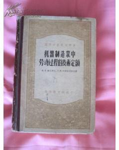 机器制造业中劳动过程的技术定额(高等学校教学用书)【大32开精装 繁体 1956年一版一印 馆藏书】
