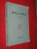 中国气温等级图(1911-1980年)
