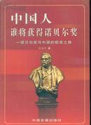 中国人谁将获得诺贝尔奖――诺贝尔奖与中国的获奖之路