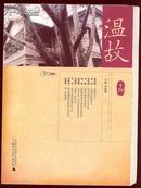 温故(十四)(仅限量发行100册毛边本)