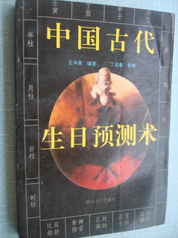 中国古代生日预测术(1993年1版1印)