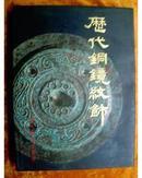 历代铜镜纹饰