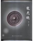 龙虎镜(铜镜收藏、研究资料书)