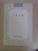 马氏文通(商务印书馆文库)