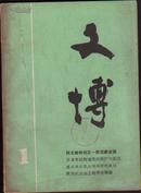 文博(1986年第1期) (16开)CS393
