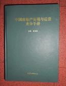 中国房地产管理与经营业务手册【97年一版一印 16开硬精仅印3千册】