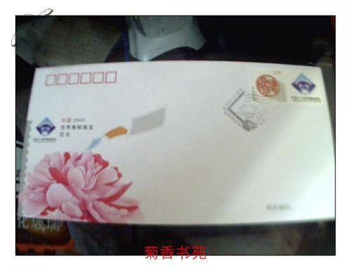 中国2009世界集邮展览纪念封