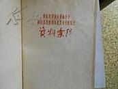 山东省肃清反革命分子和打击其他刑事犯罪分子展览会
