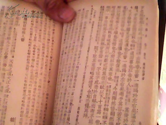 古文观止(卷三)【言文对照、标点评注】
