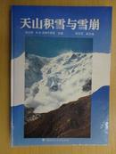 山积雪与雪崩(大16开精装,1996年一版一印 印1000册)