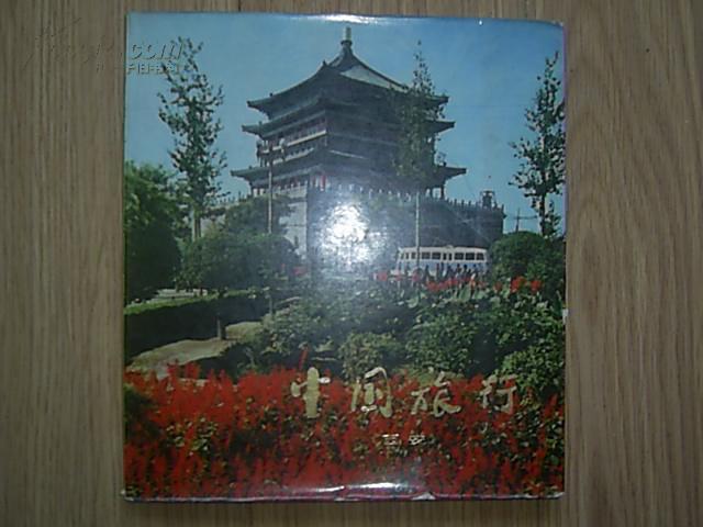 中国旅行--西安(摄影画册)