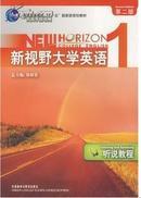 全新正版 新视野大学英语听说教程1 第二版 含盘 可单卖验证码一个5块