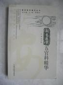 新安医学 五官科精华(新安医学精华丛书)