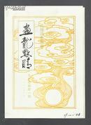 节目单:新编历史京剧  画龙点睛   04