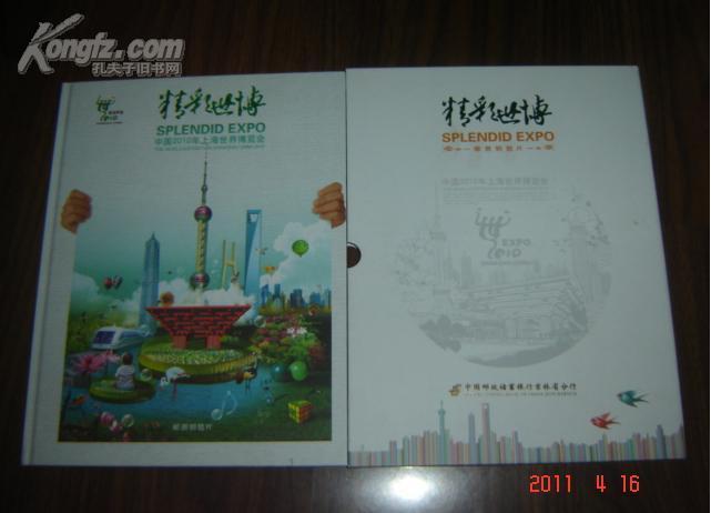 精彩世博中国2010年上海世界博览会【邮资明信片、面值0.8元】一套57枚
