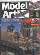 model art 2001.4 模型制作杂志