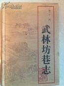 《武林坊巷志》精装第七册