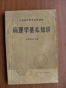 病理学基本知识(工农知识青年自学读物)