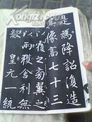 赵松雪龙兴寺碑二册 品相见图见描述