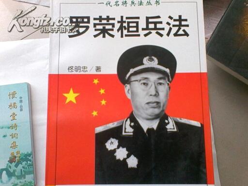 一代名将兵法丛书---罗荣桓兵法