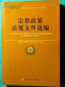 宗教政策法规文件选编