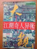 江湖奇人异术大观(绣象插图收藏本)