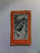 文革邮票:文19 革命青年的榜样(1- 1 ,1970年,全套1枚)(信销票十品、品见图自定)