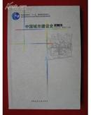 中国城市建设史 (第三版)