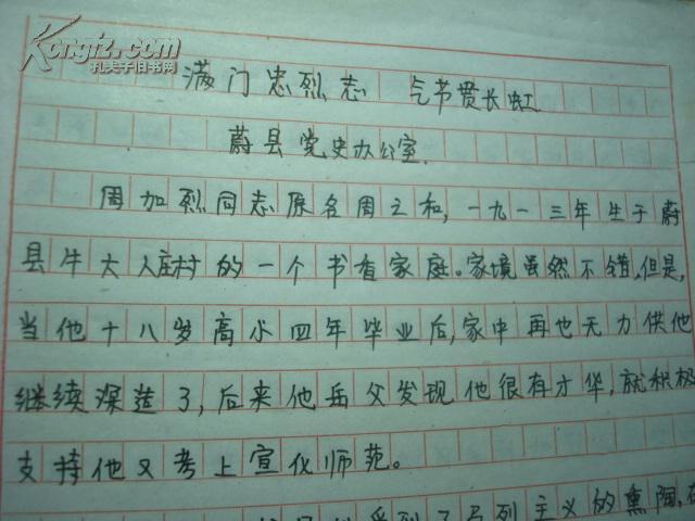 蔚县党史文稿---周加烈(周之和)烈士传---蔚县牛大人庄村