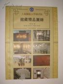 上海师范大学图书馆馆藏精品图录