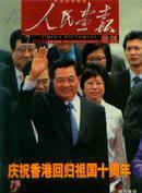 人民画报 2007年年  总第709期 (特刊)(庆香港回归祖国10周年)   【16开本 11C 南--23书架】