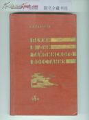 《太平天国起义时的北京》精装 包邮【实物扫描如图所标品相供参考】