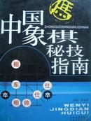 中国象棋秘技指南 文艺经典荟萃