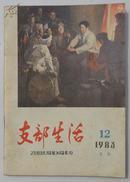 支部生活【北京1983年第12期封面油画连队建党】