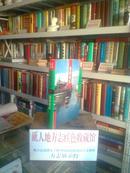 江苏省地方志系列丛书----------------江苏省志系列-----------------旅游业志--------49卷---------虒人珍藏