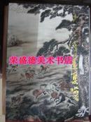 王鸿泽画集
