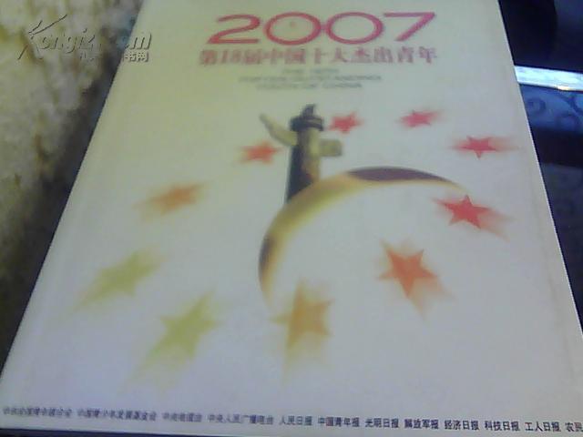 2007第18届中国十大杰出青年(十大青年签名本)