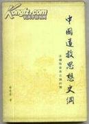 中国道教思想史纲.第一卷.汉魏两晋南北朝时期