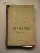 中国自然地理总论  59年1版1印 精装 包邮挂