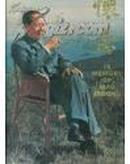 怀念毛泽东——In Memory of Mao Zedong(8开大型精装画册)