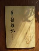 青箱杂记(历代史料笔记丛刊-唐宋史料笔记)