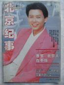北京纪事 1995年第2、5期 1999年第11期