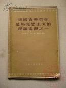 德国古典哲学是马克思主义的理论来源之一 56年1版1印 包邮挂