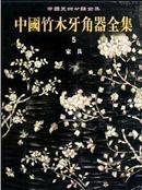 中國竹木牙角器全集(全五冊)精
